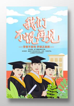 手绘插画毕业季宣传海报
