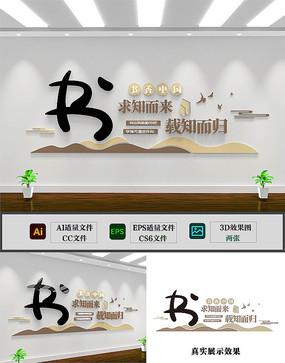 书香中国学校图书馆阅读室文化墙