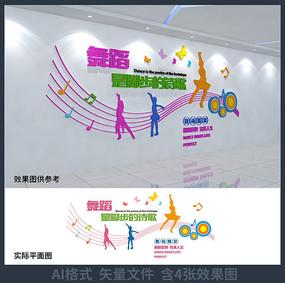 舞蹈教室艺术培训班文化墙设计