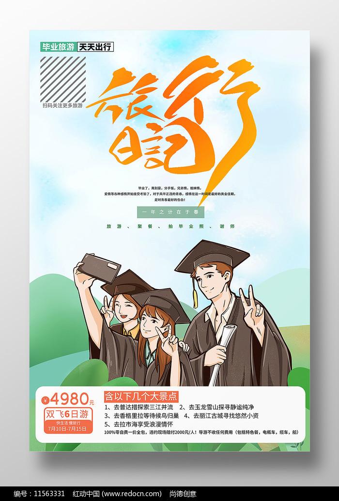 毕业旅行日记去旅行海报图片