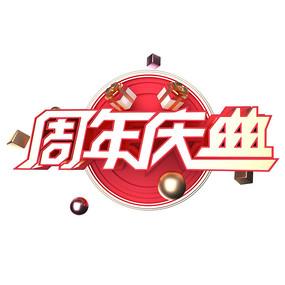 c4d红色喜庆周年庆艺术字设计店庆主题