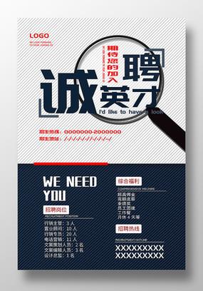 创意简约招聘海报设计
