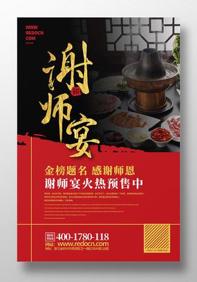 创意喜庆谢师宴餐饮店宣传海报设计