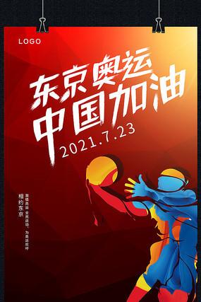 东京奥运创意海报