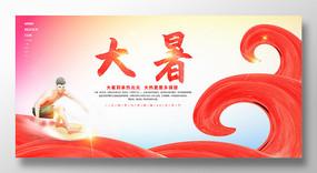 二十四节气大暑宣传展板设计