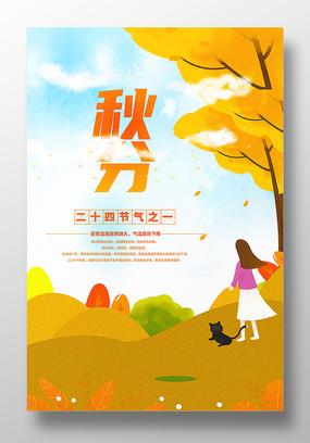 二十四节气之秋分海报
