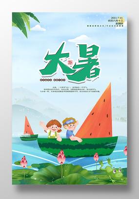 二四节气 大暑海报 西瓜船插画