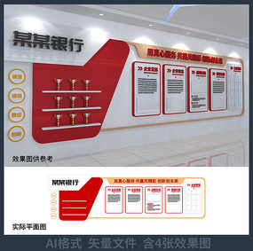 公司企业文化背景墙设计