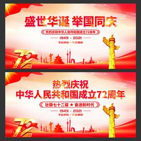 国庆节建国72周年展板