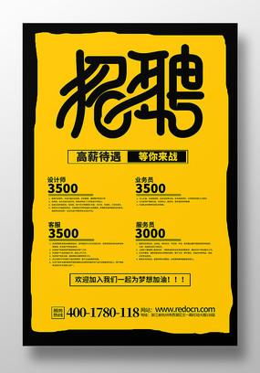 黑黄色人才招聘宣传海报设计