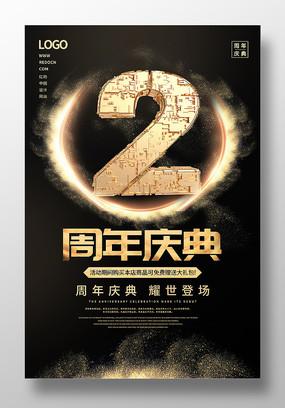 黑金创意2周年庆促销海报设计
