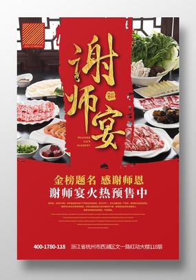 红色谢师宴餐饮店宣传海报设计