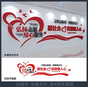 弘扬志愿用心服务文化背景墙设计