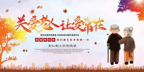 简约关爱老人让爱常在共筑和谐中国展板