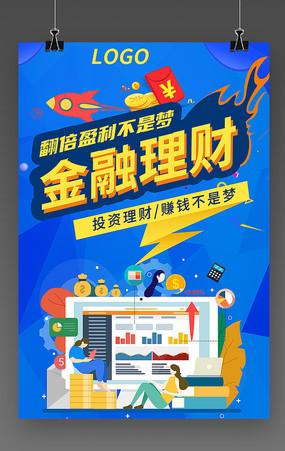 简约金融理财海报设计