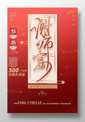 简约谢师宴宣传海报设计