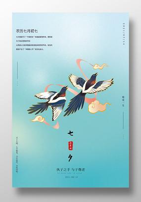 蓝绿色简约国潮风 喜鹊七夕节节日宣传海报
