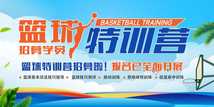 篮球培训班宣传展板