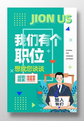 绿色潮流简约招聘海报