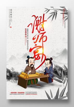 水墨中国风谢师宴宣传海报