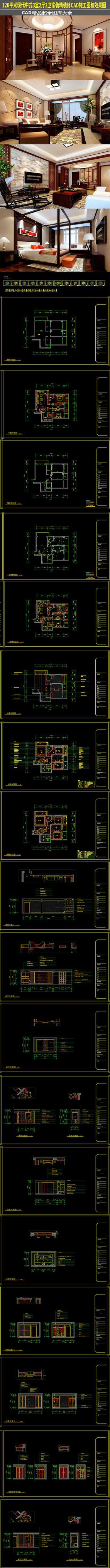 现代中式三室二厅二卫精装修CAD图纸
