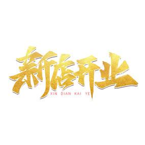 新店开业金色艺术字