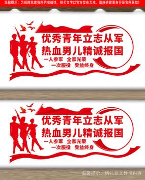 征兵宣传标语文化墙