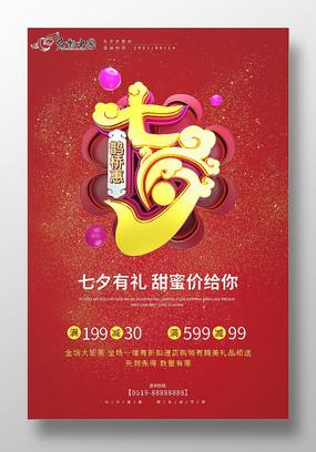 中国红国潮七夕情人节优惠宣传海报