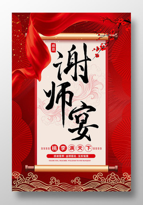 中式风格 红色 谢师宴 海报
