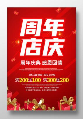 周年庆典促销活动海报