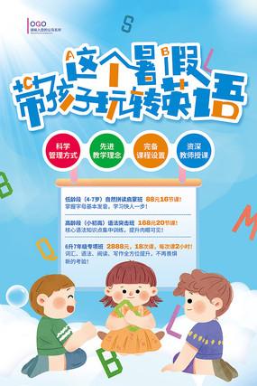 扁平化暑假英语辅导补习招生启蒙语法海报