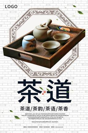 茶道宣传海报设计