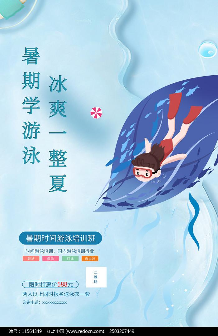 大气暑期游泳班海报设计图片
