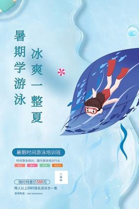 大气暑期游泳班海报设计