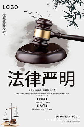 法律公正海报设计