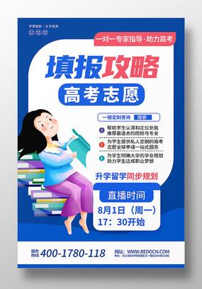 高考志愿填报攻略海报设计