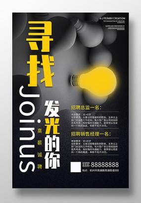黑色灯泡创意招聘海报宣传单页