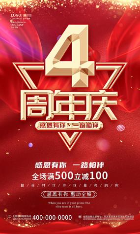 红色大气4周年店庆促销海报