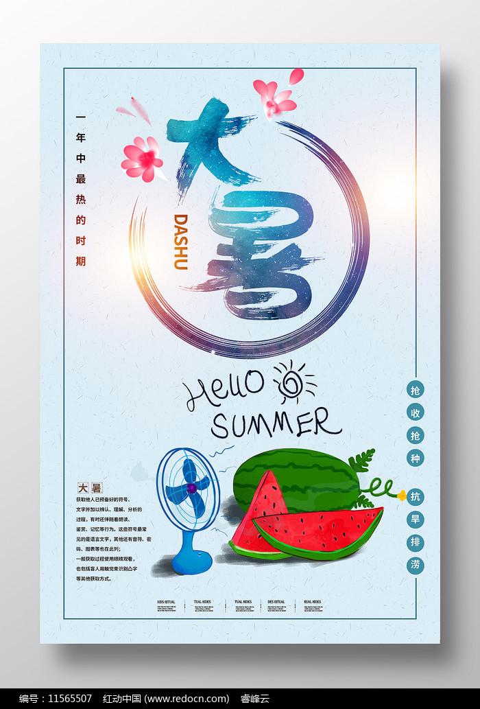 简约24节气大暑海报设计图片