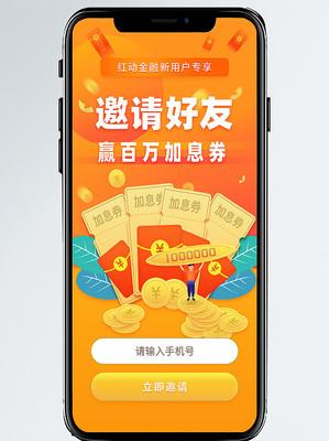 金融橙色系邀请好友H5活动UI页面
