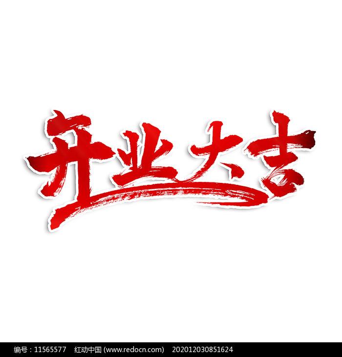 开业大吉 书法艺术字图片