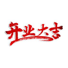 开业大吉 书法艺术字