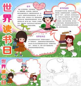 卡通世界读书日小报