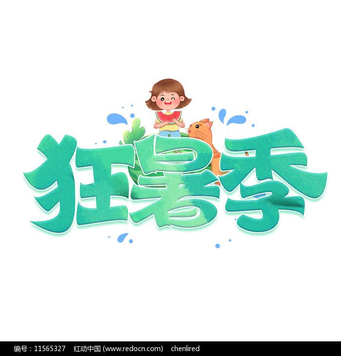 狂暑季绿色卡通艺术字图片
