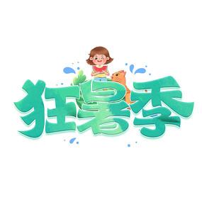 狂暑季绿色卡通艺术字
