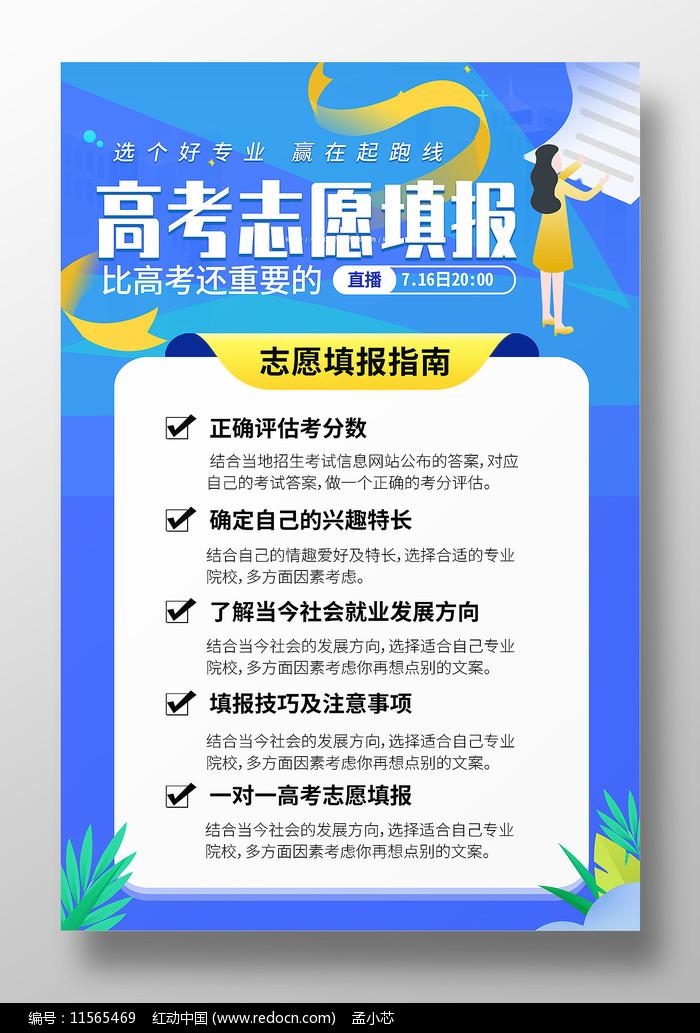 蓝色扁平风高考志愿填报宣传海报图片