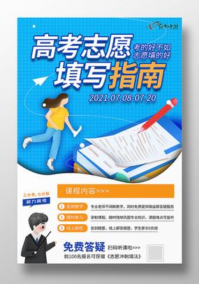 蓝色扁平风高考志愿填报宣传海报