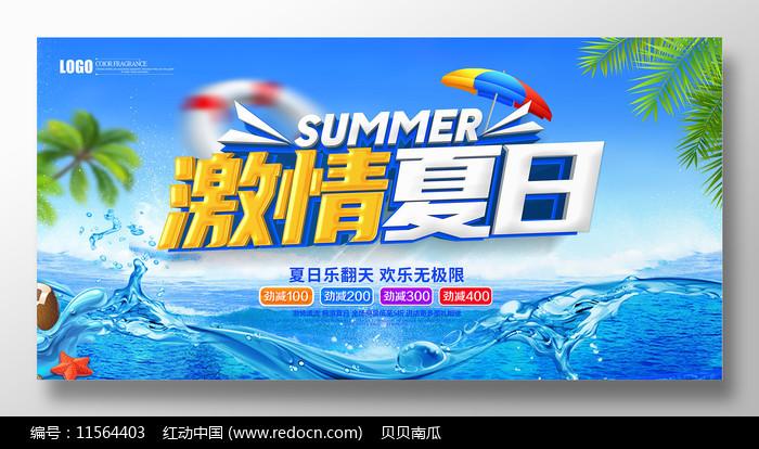 蓝色创意立体激情夏日夏天展板图片