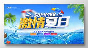 蓝色创意立体激情夏日夏天展板