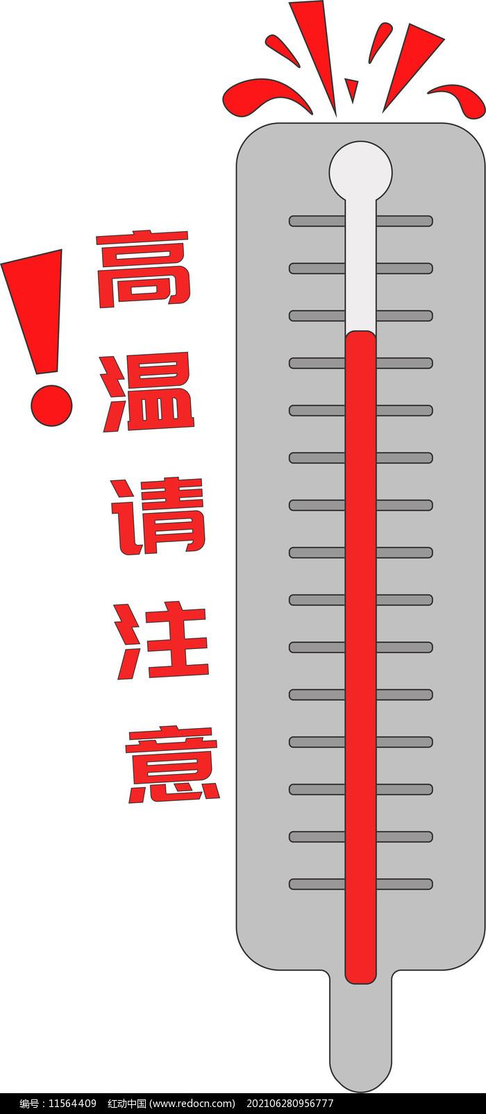 手绘卡通方正高温预警高温温度计图片